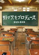 【送料無料】 野ブタ。をプロデュース DVD-BOX 【DVD】