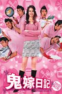 【送料無料】 鬼嫁日記 DVD-BOX 【DVD】