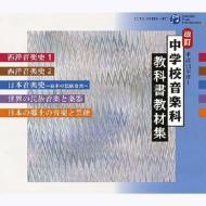 【送料無料】 改訂 平成18年度~ 中学校音楽科 教科書教材集 【CD】