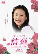 【送料無料】 チェ・ジウ 情熱 Love in Three Colors -有情- BOX 1 【DVD】