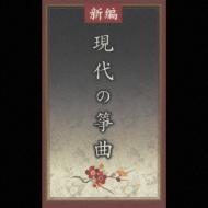 【送料無料】 新編 現代の箏曲 【CD】