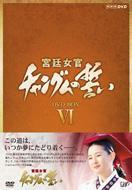 【送料無料】 宮廷女官 チャングムの誓い DVD-BOX VI 【DVD】