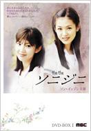 【送料無料】 ソニジニ DVD-BOX 1 前編 【DVD】