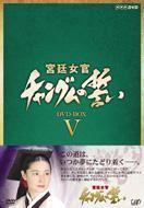【送料無料】 宮廷女官 チャングムの誓い DVD-BOX V 【DVD】