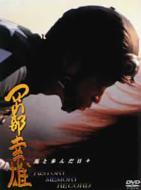 【送料無料】 岡部幸雄 馬と歩んだ日々 【DVD】