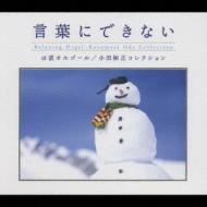 小田和正コレクション: 言葉にできない 【CD】