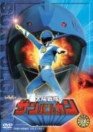 【送料無料】 スーパー戦隊シリーズ: : 太陽戦隊サンバルカン VOL.2 【DVD】