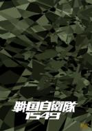 送料無料 戦国自衛隊1549 新着 DVD DTS特別装備版 アイテム勢ぞろい