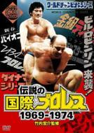 【送料無料】 「伝説の国際プロレス」1969-1974 DVD BOX 【DVD】