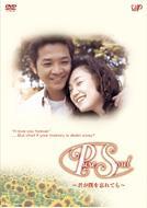 【送料無料】 Pure Soul ~君が僕を忘れても~ DVD-BOX 【DVD】