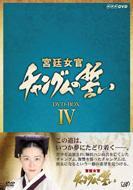 【送料無料】 宮廷女官チャングムの誓い: IV 【DVD】