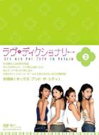 【送料無料】 ラヴ・ディクショナリー DVD-BOX 2 【DVD】