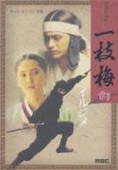 【送料無料】 イルジメ DVD-BOX 【DVD】