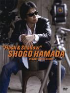 """【送料無料】 浜田省吾 ハマダショウゴ / SHOGO HAMADA VISUAL COLLECTION """"Flash & Shadow"""" 【DVD】"""