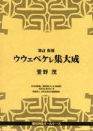 【送料無料】 萱野茂 / ウウェペケレ集大成 【CD】