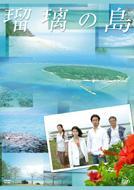【送料無料】 瑠璃の島 DVD-BOX 【DVD】