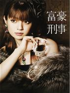 【送料無料】 富豪刑事 DVD-BOX 【DVD】