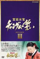 オープニング 大放出セール 大放出セール 送料無料 宮廷女官 チャングムの誓い DVD III DVD-BOX