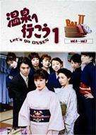 【送料無料】 愛の劇場 「温泉へ行こう」 DVD-BOX II 【DVD】