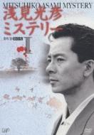 【送料無料】 浅見光彦ミステリー DVD BOX I 【DVD】