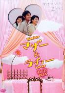 【送料無料】 マザー & ラヴァー DVD BOX 【DVD】