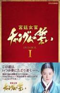 【送料無料】 宮廷女官 チャングムの誓い DVD-BOX I 【DVD】