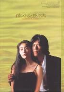 【送料無料】 愛していると言ってくれ BOXセット 【DVD】