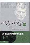 【送料無料】 ベケット伝 上巻 / J.ノウルソン 【本】