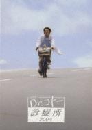 【送料無料】 Dr.コトー診療所 2004 【DVD】