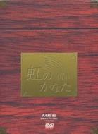 【送料無料】 虹のかなた COMPLETE BOX 【DVD】