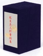 【送料無料】 坂東玉三郎舞踊集 DVD-BOX 【DVD】