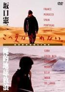 【送料無料】 「この夏は忘れない~俺的地球放浪~」 【DVD】
