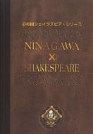 【送料無料】 彩の国シェイクスピア・シリーズ NINAGAWA×SHAKESPEARE DVD-BOX  (「十二夜」 / 「ペリクリーズ」) 【DVD】