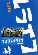 【送料無料】 ワンダフルライフ DVDBOX 【DVD】