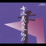 【送料無料】 女流義太夫の魅力 1~4 【CD】