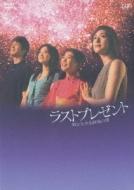 【送料無料】 ラストプレゼント 娘と生きる最後の夏 DVD-BOX 【DVD】