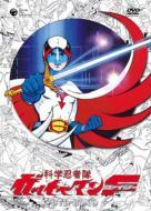 【送料無料】 科学忍者隊ガッチャマンF DVD-BOX(1) 【DVD】