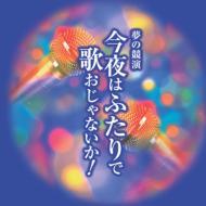 【送料無料】 今夜はふたりで歌おじゃないか! 【CD】