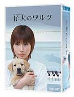 【送料無料】 仔犬のワルツ DVD-BOX 【DVD】
