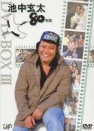 【送料無料】 池中玄太80キロ DVD-BOX III 【DVD】