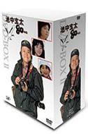 【送料無料】 池中玄太80キロ DVD-BOX II 【DVD】