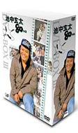 【送料無料】 池中玄太80キロ DVD-BOX I 【DVD】