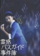 【送料無料】 霊感バスガイド事件簿 DVD-BOX 【DVD】