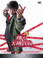 【送料無料】 踊る大捜査線THE MOVIE【1】【2】Hi-BiT Twin Edition 【DVD】