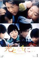 【送料無料】 光とともに・・・ ~自閉症児を抱えて~ DVD-BOX 【DVD】