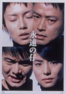 【送料無料】 永遠の仔 DVD-BOX 【DVD】
