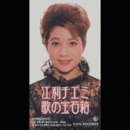 【送料無料】 江利チエミ エリチエミ / 歌の宝石箱 【CD】
