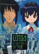【送料無料】 bps~バトルプログラマーシラセ~ 【DVD】