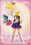 【送料無料】 ミュージカル美少女戦士セーラームーン メモリアルDVD-BOX 大山アンザ編(上) 【DVD】