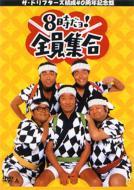 【送料無料】 ザ・ドリフターズ結成40周年記念盤 8時だヨ!全員集合 【DVD】